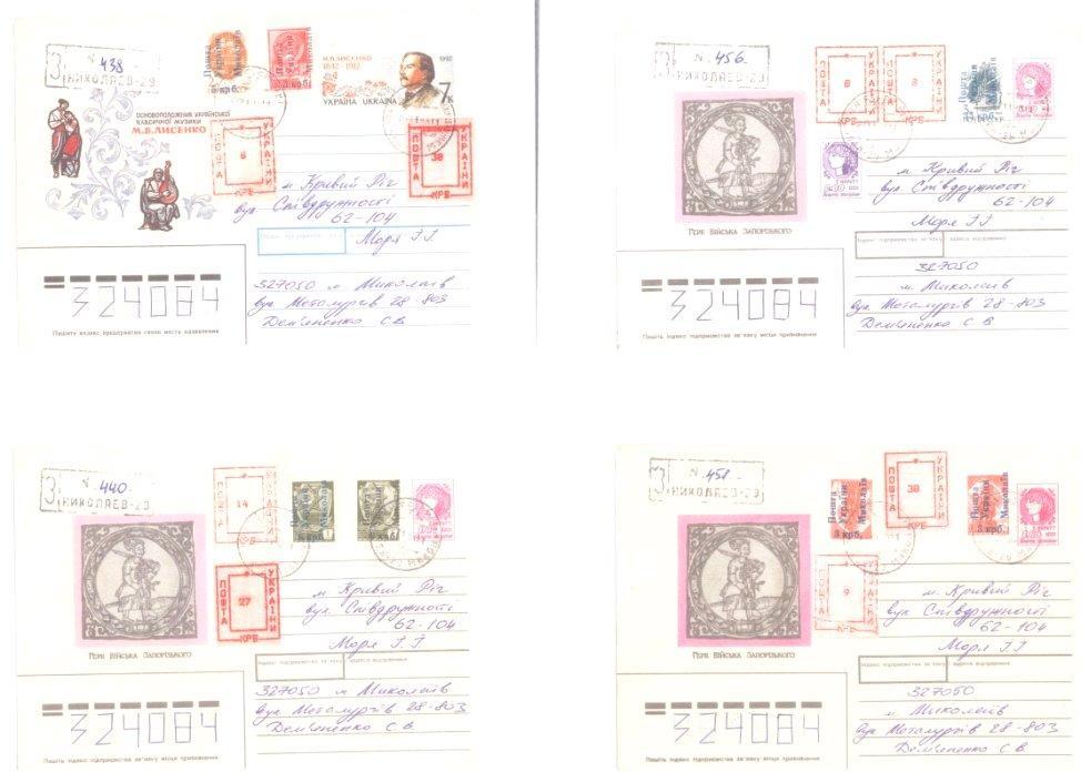 UKRAINE 1992-1994, Privatausgaben
