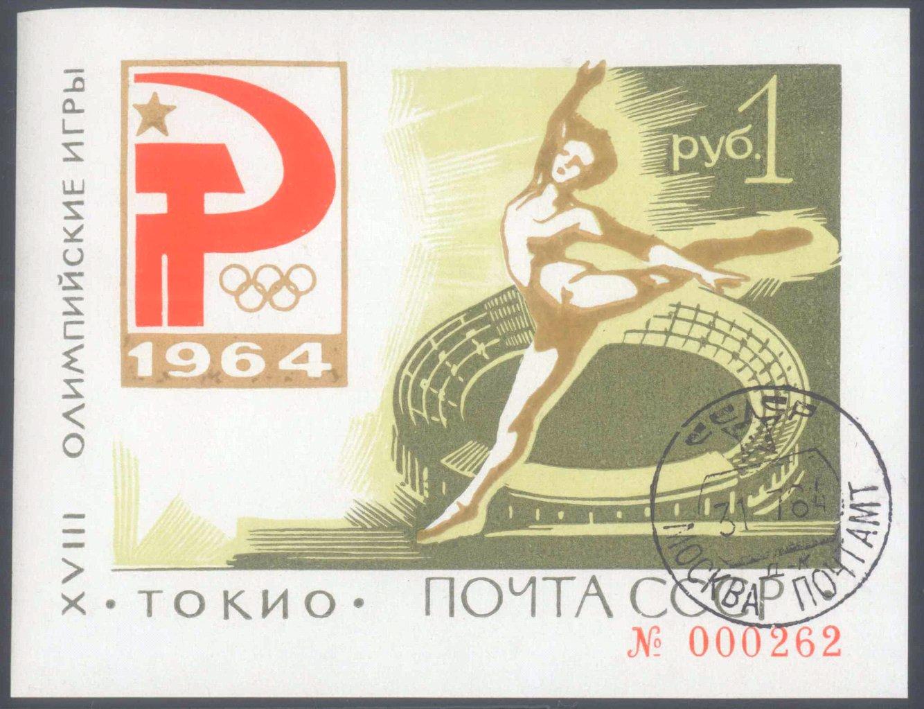 1964 SOWJETUNION, OLYMPIABLOCK 33, Katalogwert 400,-Euro
