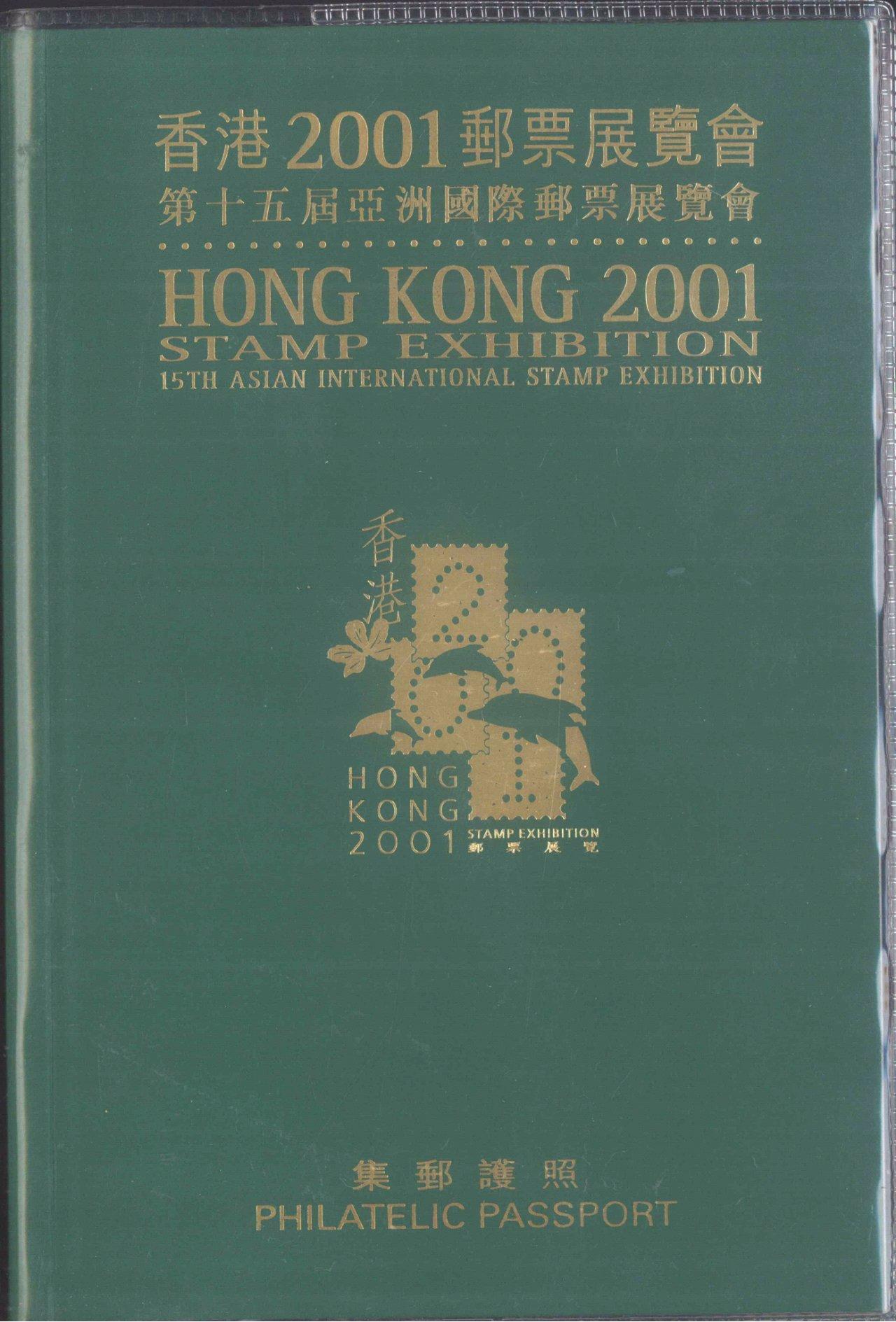 HONGKONG 2001, Stamp Exhibition, Philatelic Passport