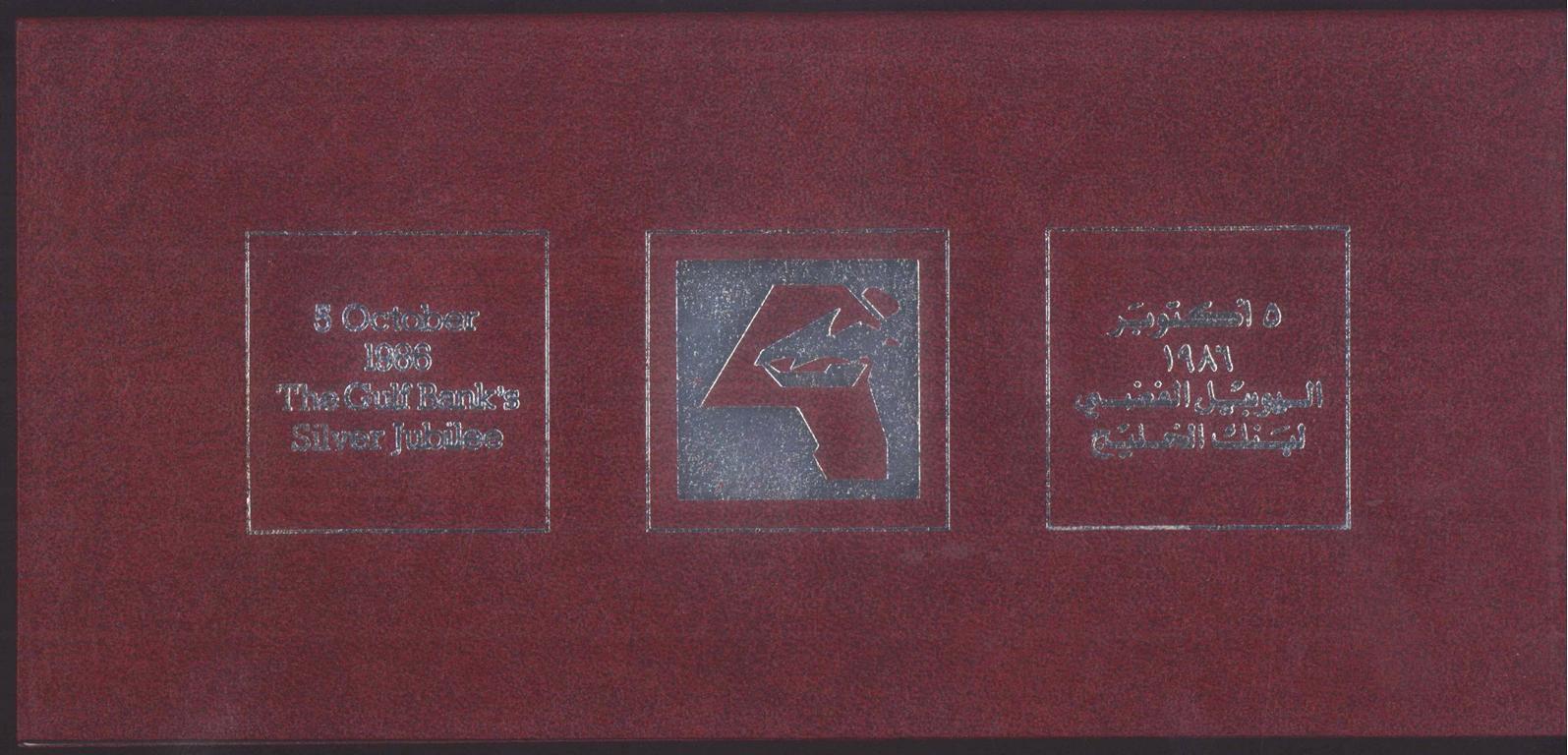 KUWAIT 1986, GULF BANK SILVER JUBILEE