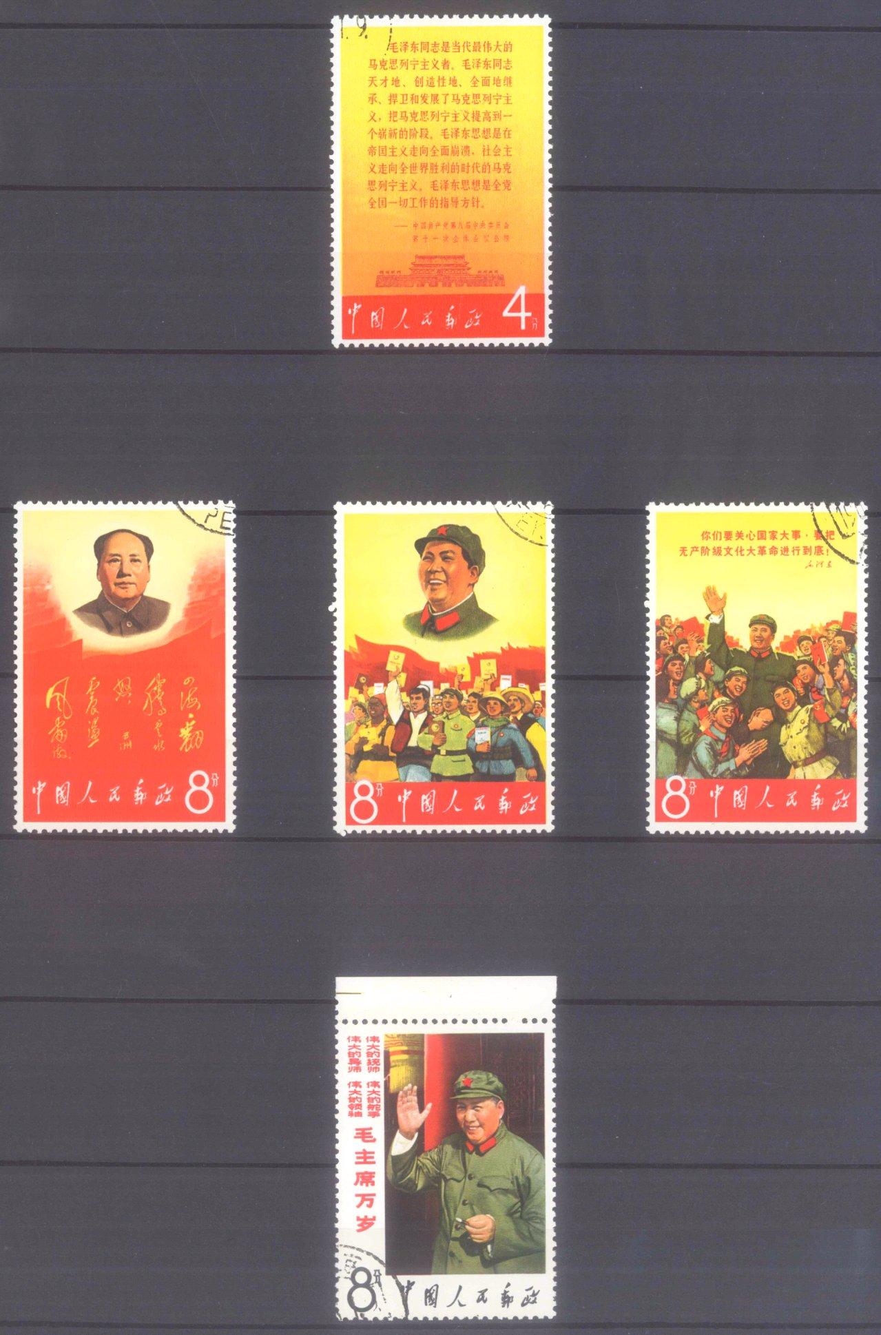 VOLKSREPUBLIK CHINA 1967, Thesen Mao Zedongs