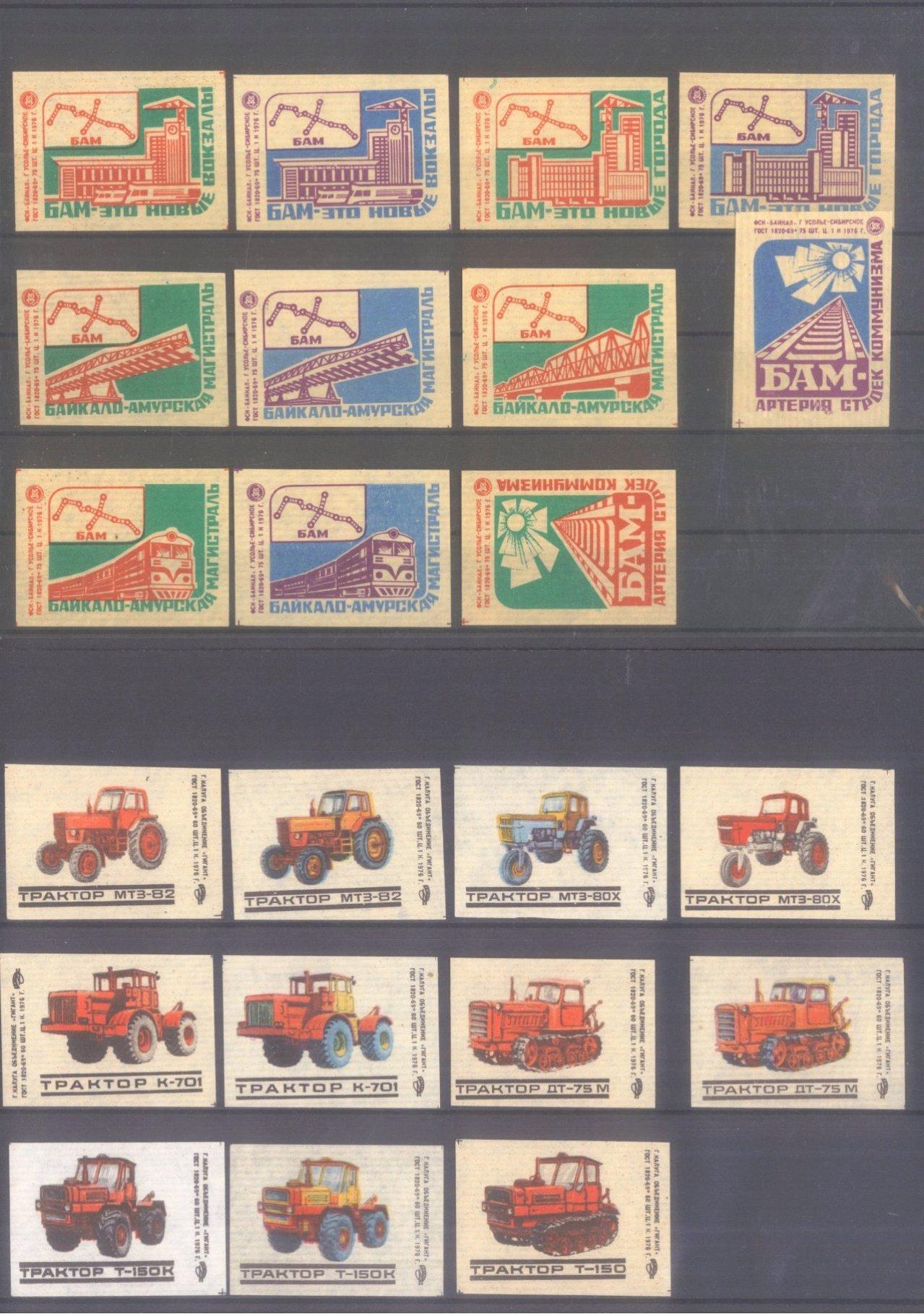 SOWJETUNION Vignetten: BAM, Traktoren, Eisenbahn
