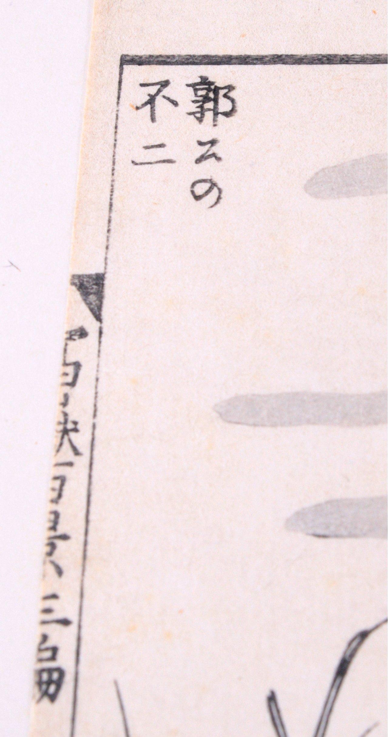 Japan um 1900 ?, 3 Holzschnitte-4