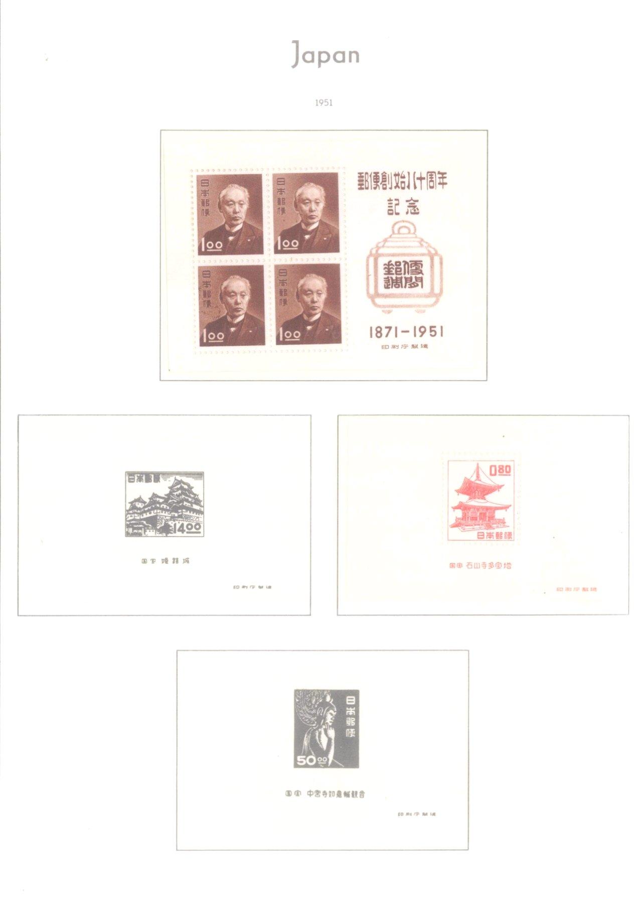 Sammlung Japan ab 1945-2