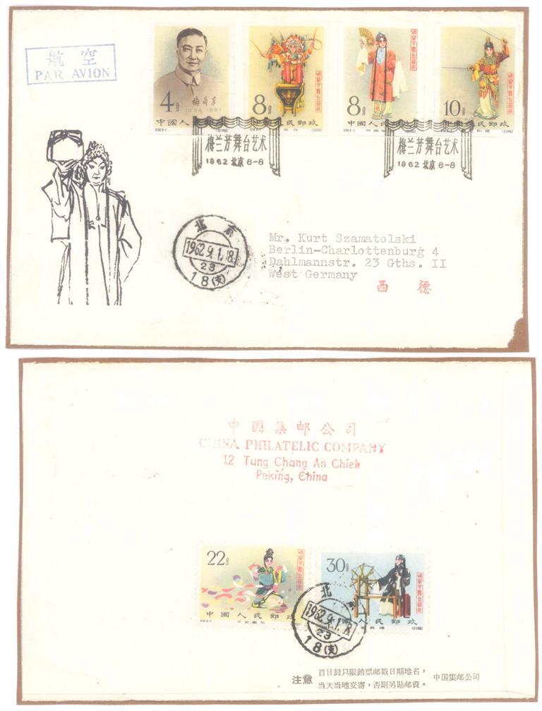 FDC, 648-651 B, People's Republic of China, Mei Langfang