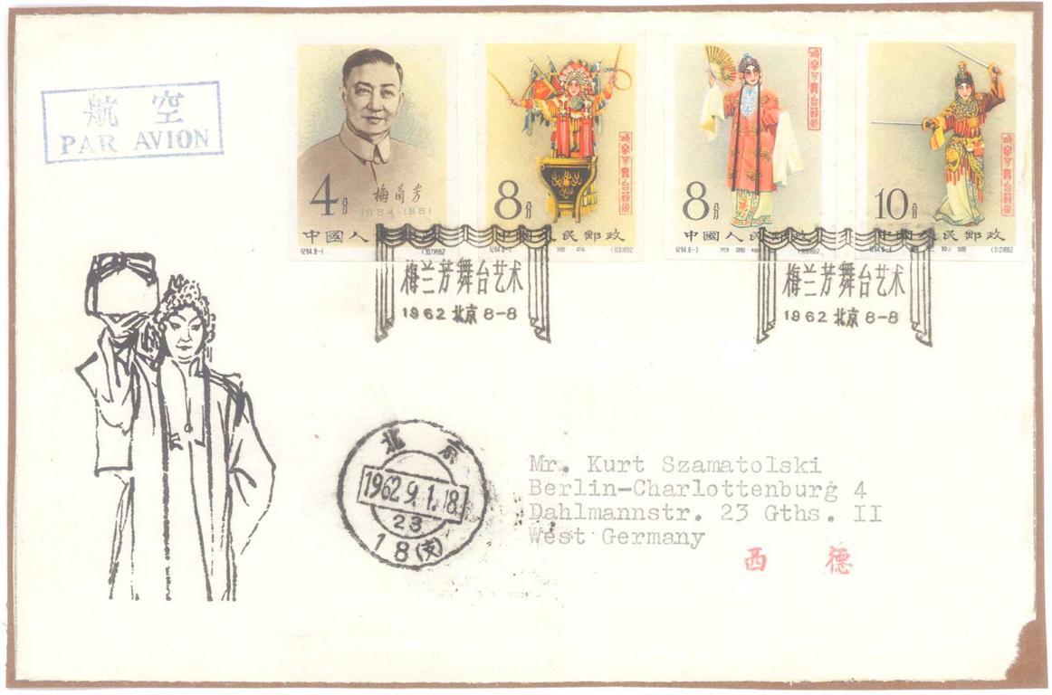 FDC, 648-651 B, People's Republic of China, Mei Langfang-2