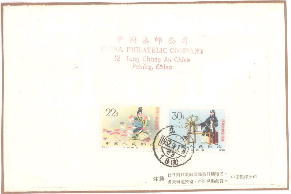FDC, 648-651 B, People's Republic of China, Mei Langfang-3