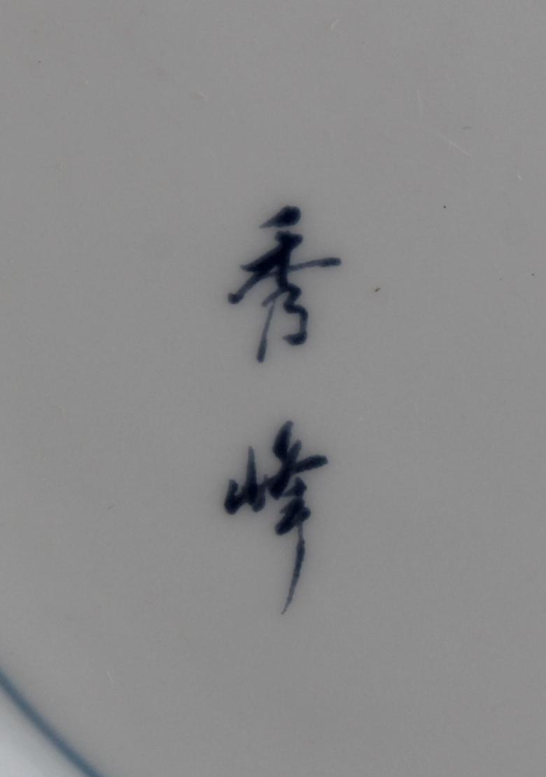 Imari-Schale, Arita/Japan-3