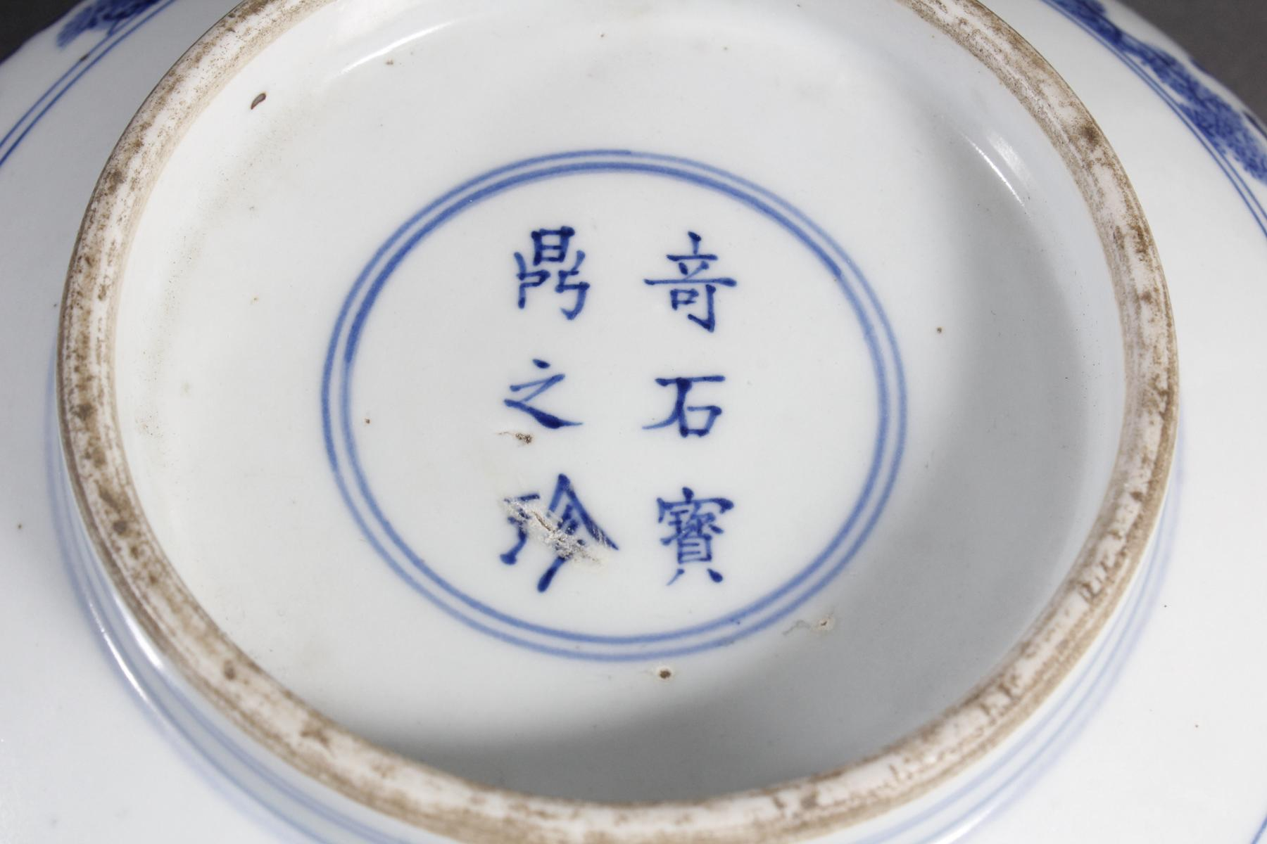 Porzellan-Kumme, China wohl 19. Jahrhundert-8