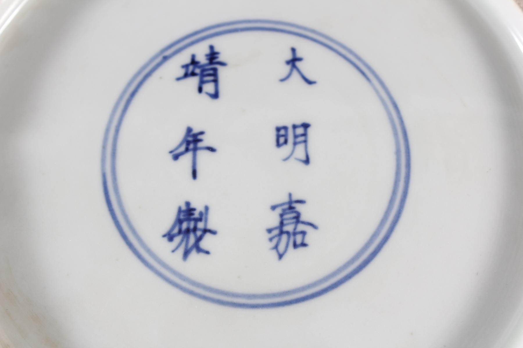 Porzellan Deckelvase, China-7