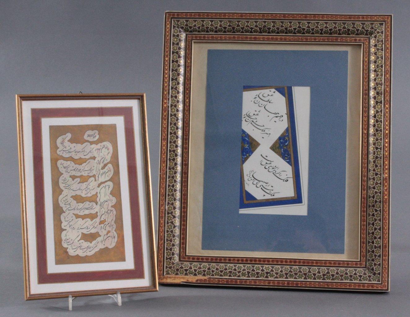 Paar persische Koran-Inschriften