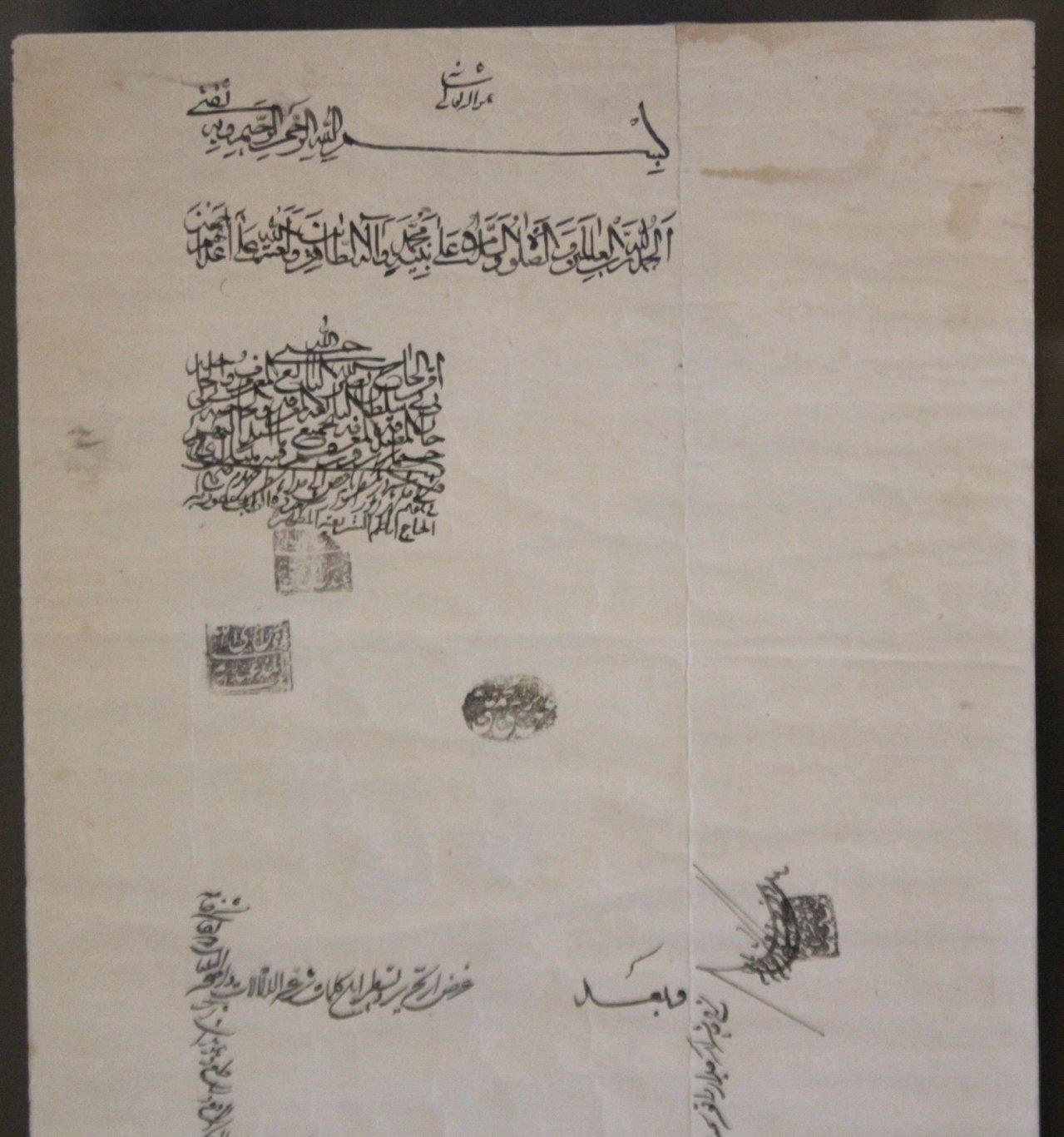 Persische Schriftrolle 18./19. Jahrhundert-2